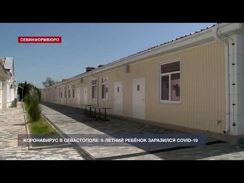 В Севастополе девятилетний ребёнок заразился коронавирусом