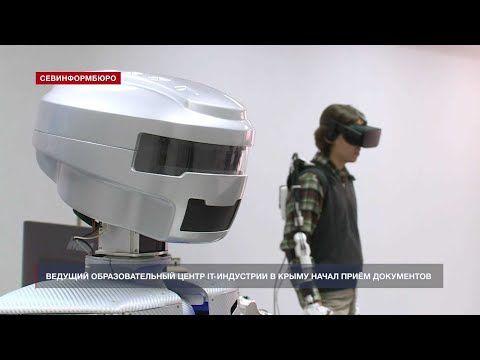 Ведущий образовательный центр IT-индустрии в Крыму начал приём документов