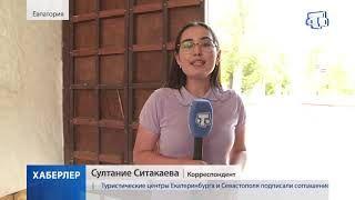 Хаберлер.(на русском языке)02.07.2020