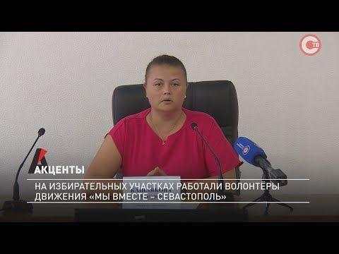 Акценты. На избирательных участках работали волонтеры движения «Мы вместе — Севастополь»