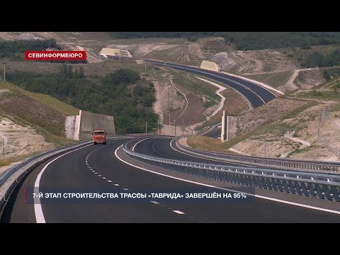 7-й этап строительства трассы «Таврида» завершён на 95%