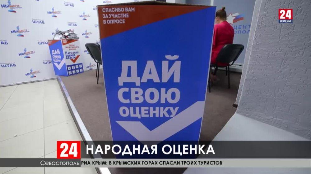 В Севастополе подводят итоги «Народной оценки» работы власти