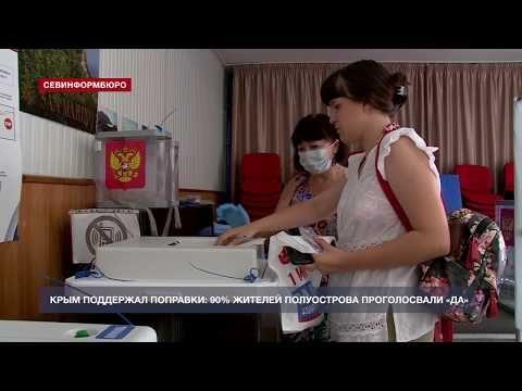За поправки в Конституцию проголосовали 90% крымчан