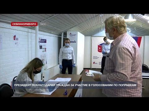 Путин поблагодарил россиян за участие в голосовании по поправкам в Конституцию