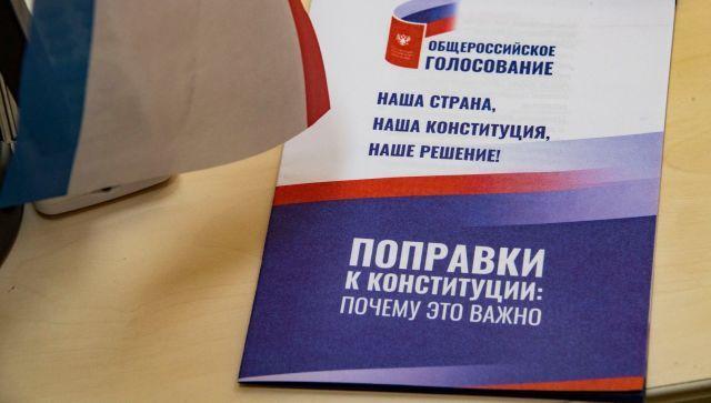 Результаты голосования за поправки к Конституции в Севастополе