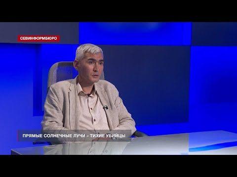 Онкологи рассказали об опасности севастопольского солнца