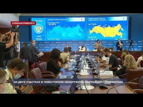 Памфилова рассказала о нарушениях при голосовании в Севастополе