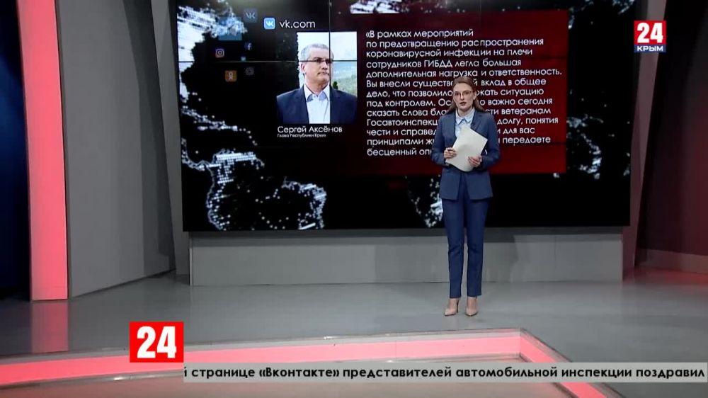 Аксёнов поздравил с Днём сотрудника ГИБДД представителей автомобильной инспекции