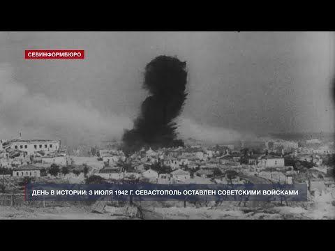 День в истории: 3 июля 1942 года Севастополь оставлен советскими войсками