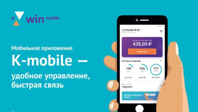 Win mobile запустил мобильное приложение для удобства абонентов