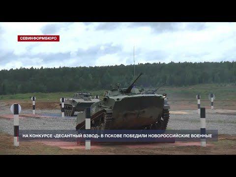 Новороссийские десантники стали победителями конкурса «Десантный взвод-2020»