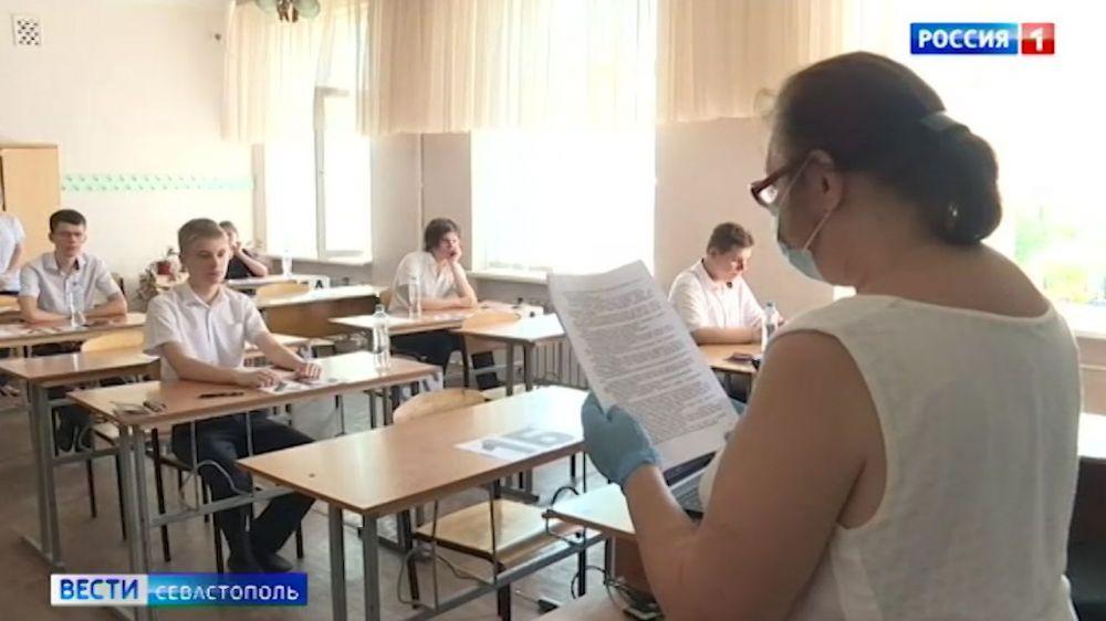 Севастопольские школьники сдают первые ЕГЭ