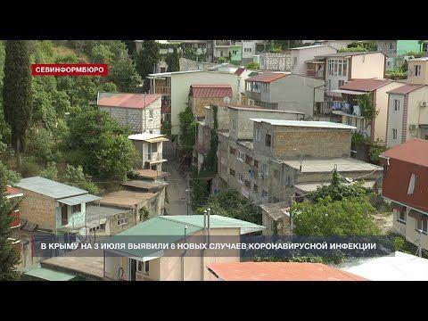 В Крыму за сутки выявлено 6 новых случаев заражения коронавирусом