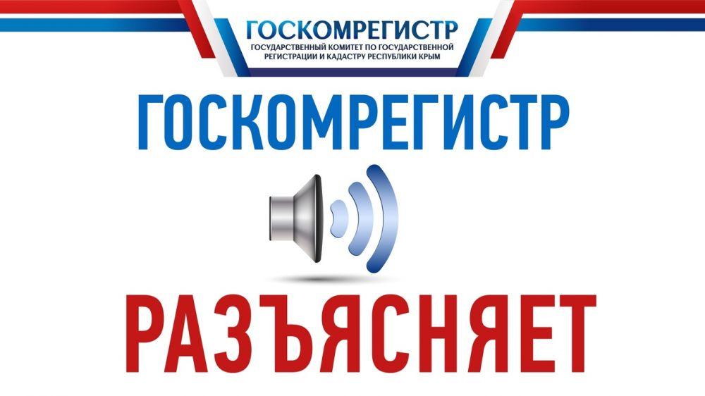 Госкомрегистр напоминает: срок для завершения процедуры дооформления прав на земельные участки в Крыму, начатой до принятия Крыма в состав России, продлен до 2021 года
