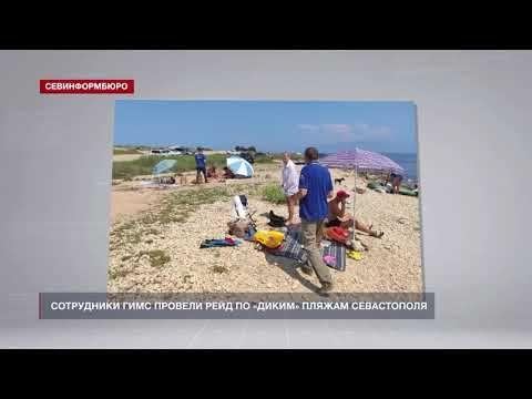 В Севастополе сотрудники ГИМС провели рейд по «диким» пляжам