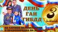 Уважаемые сотрудники и ветераны Государственной инспекции безопасности дорожного движения Министерства внутренних дел Российской Федерации!