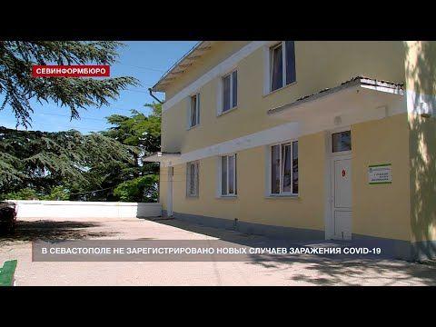 В Севастополе не зарегистрировано новых случаев заражения Сovid-19