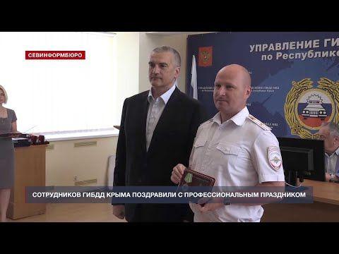 Аксёнов поздравил Госавтоинспекцию Крыма с профессиональным праздником