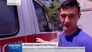 Лучший студент юга России