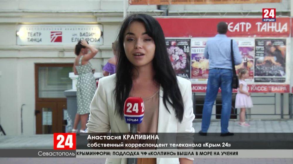 Театры Севастополя открывают летний сезон