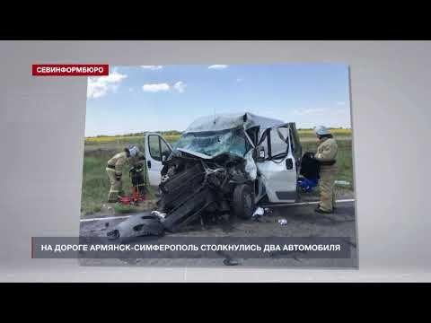 На дороге Армянск-Симферополь произошло серьезное ДТП