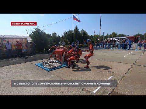 В Севастополе соревновались флотские пожарные команды