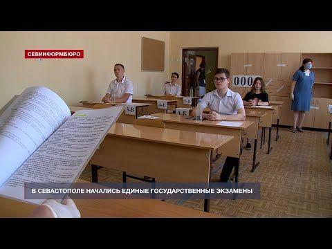 46 севастопольских выпускников сдали ЕГЭ по географии