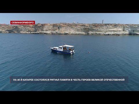 Венок в честь защитников Севастополя возложили на воду у 35-й батареи