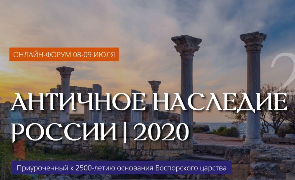 Форум «Античное наследие России» пройдет 7-8 июля онлайн