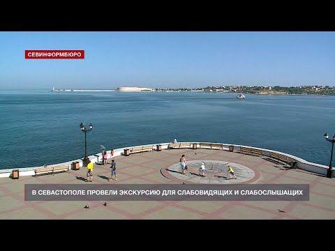 Экскурсии для слабовидящих и слабослышащих проводят в Севастополе