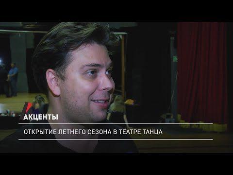 В Севастопольском академическом театре танца стартовал новый сезон