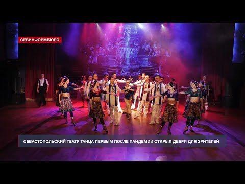 Севастопольский академический театр танца вновь принимает зрителей