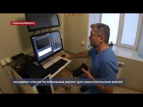 Севастопольские венерологи получат стимулирующие выплаты
