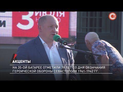 Михаил Развожаев: «Мое знакомство с Севастополем началось с 35-й батареи»