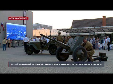 На 35-й береговой батарее почтили память героических защитников Севастополя