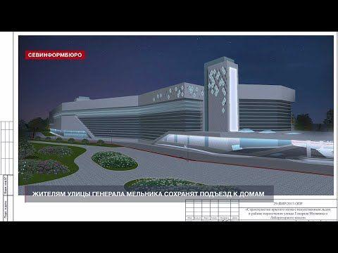 Ледовый дворец в Севастополе не помешает жителям ЖСК «Тополёк-2»