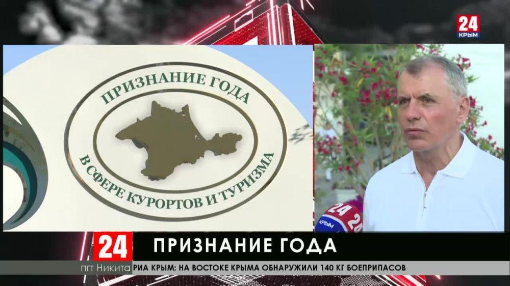 В Крыму подвели итоги акции «Признание года»