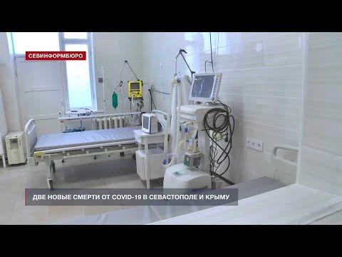 Две новые смерти от СОVID-19 в Севастополе и Крыму