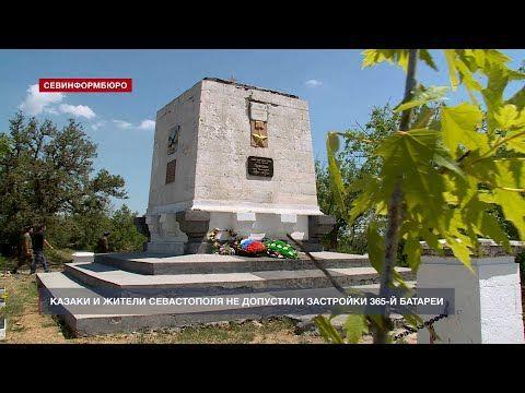 Казаки и жители Севастополя не допустили застройки 365-й батареи