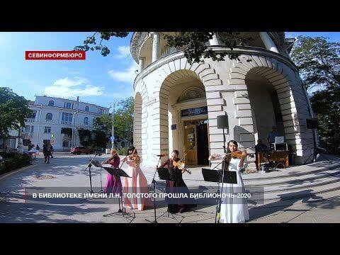 В библиотеке имени Толстого в Севастополе прошла Библионочь-2020