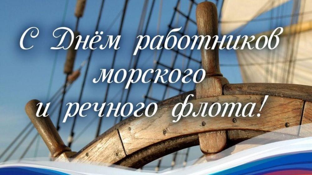 Уважаемые работники морского и речного флота!