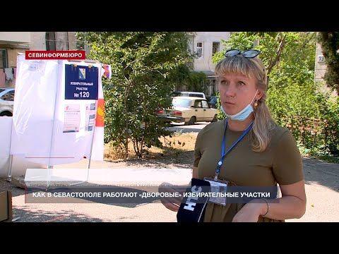 Основные события недели в Севастополе: 29 июня - 5 июля