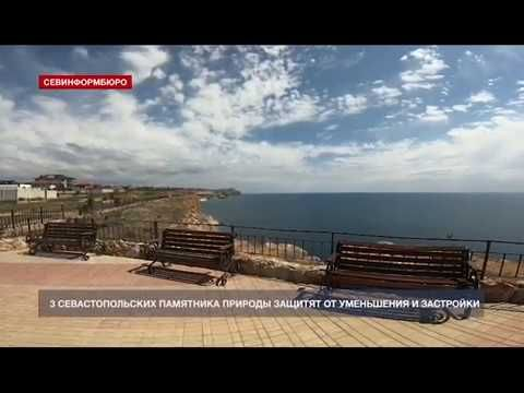 3 севастопольских памятника природы защитят от уменьшения и застройки