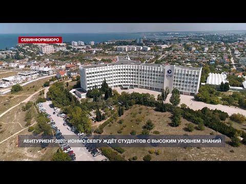 Институт общественных наук и международных отношений: условия приёма-2020