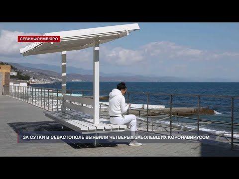 COVID-19: 4 новых случая в Севастополе за сутки