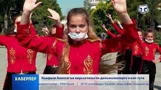 Хаберлер. (на крымскотатарском языке)06.07.2020