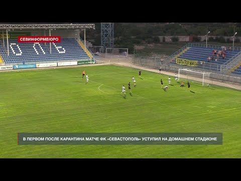 В первом после карантина матче ФК «Севастополь» дома уступил «Евпатории»