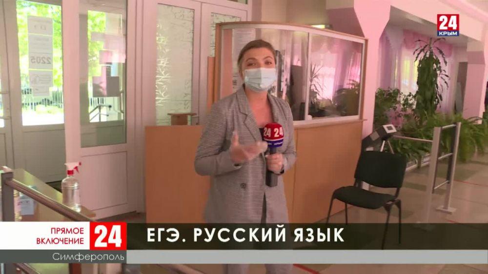 В Крыму продолжают сдавать Единый государственный экзамен