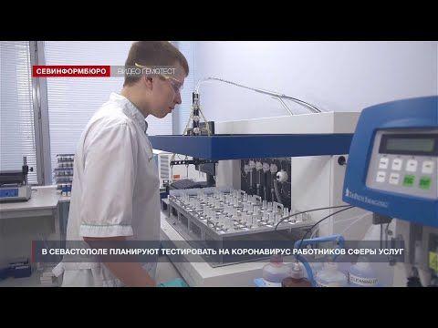 В Севастополе планируют тестировать на коронавирус работников сферы услуг