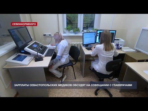 Ситуацию с зарплатами севастопольских медиков решат на совещании с главврачами
